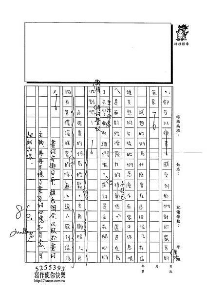 103WA408江孟潔 (2)