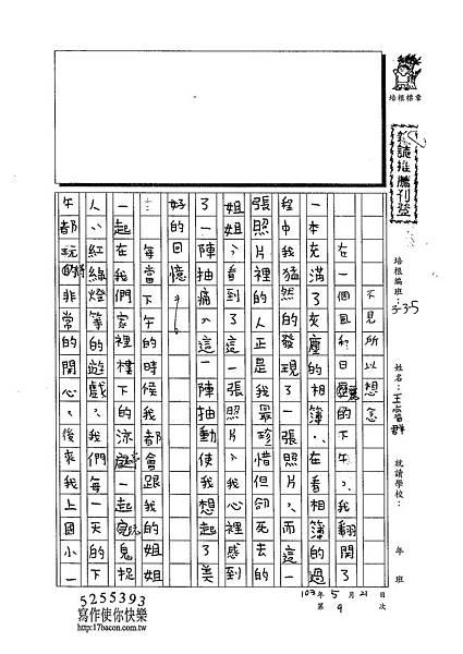 103W5409王睿群 (1)