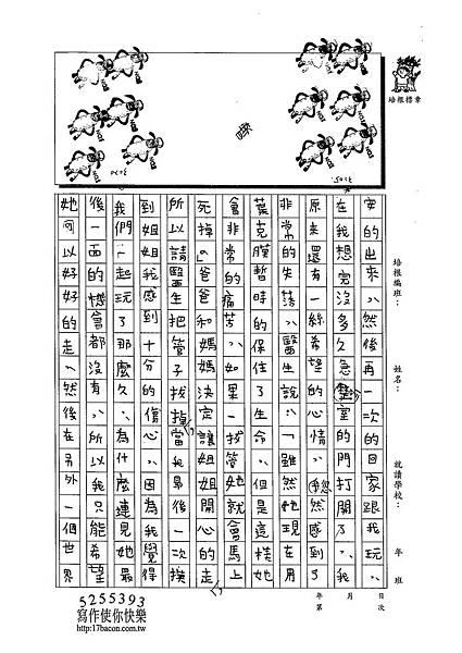 103W5409王睿群 (3)