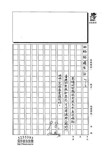 103W5409王睿群 (4)