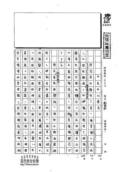103W5409劉宜軒 (1)