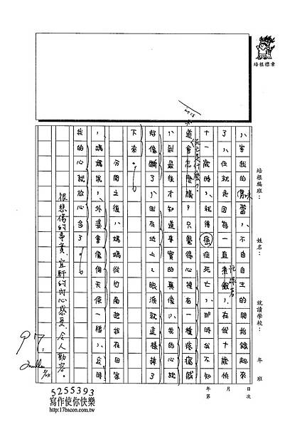 103W5409劉宜軒 (2)