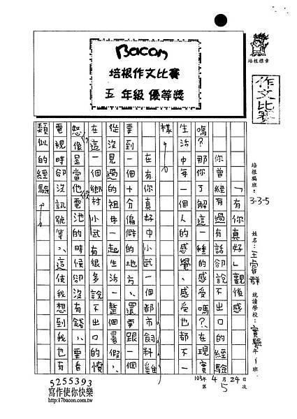 103W5405王睿群 (5)