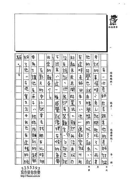 103W5405王睿群 (6)
