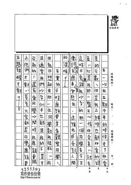 103W5405王睿群 (7)