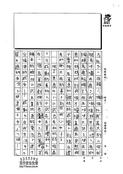 103W5405張峻睿 (2)