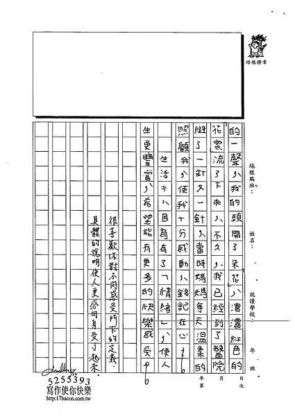 103W5405張峻睿 (3)