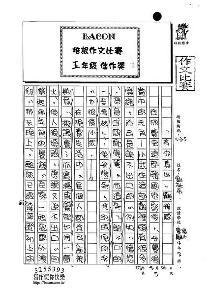 103W5405劉祉希 (1)