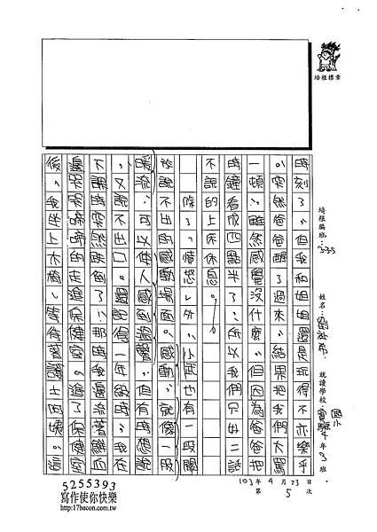 103W5405劉祉希 (2)