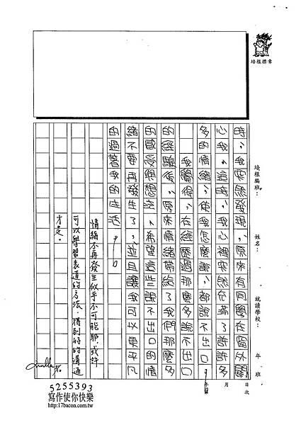 103W5405劉祉希 (3)
