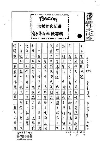103WA405吳瑋倫 (1)