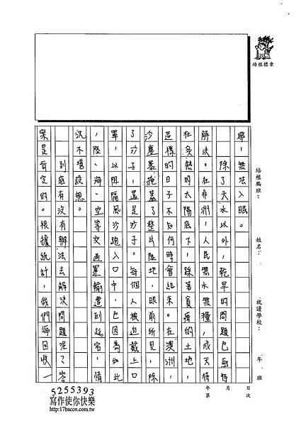 103WA405吳瑋倫 (2)