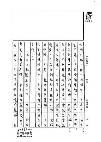 103WA405吳瑋倫 (3)