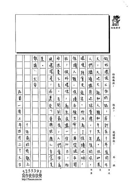 103WA405吳瑋倫 (4)