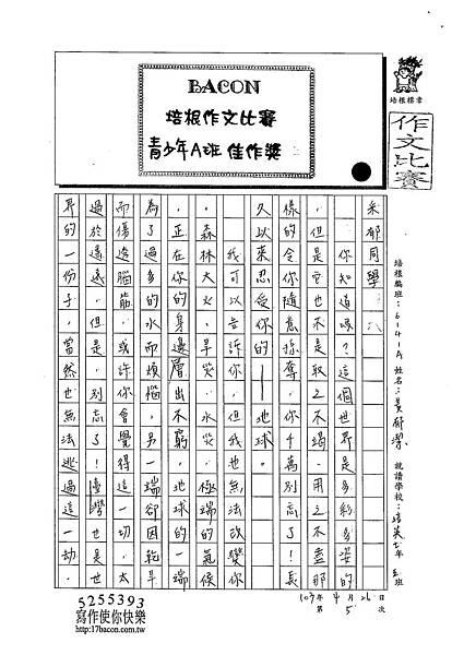 103WA405黃郁潔 (1)