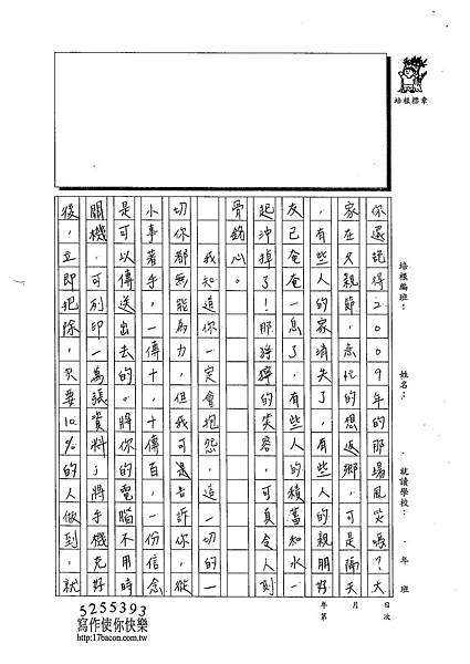 103WA405黃郁潔 (2)