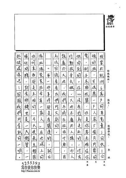103WA405黃郁潔 (3)