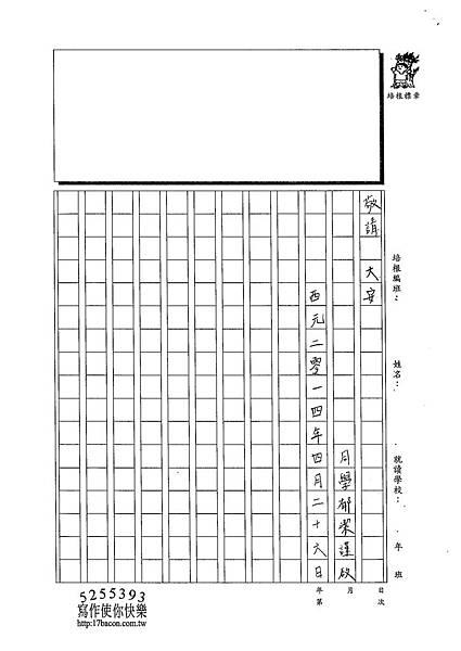 103WA405黃郁潔 (4)