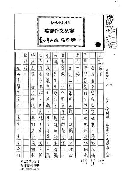 103WA405黃御鵬 (1)