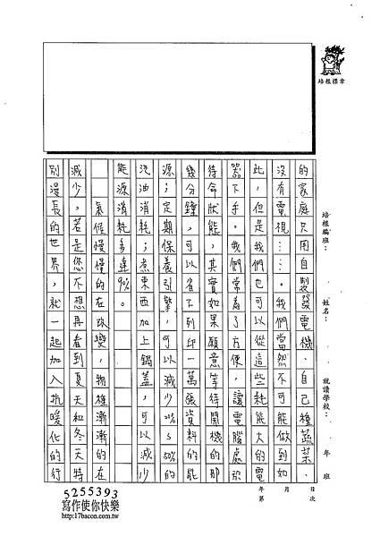103WA405黃御鵬 (2)