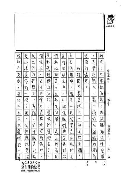 103WA405黃御鵬 (3)
