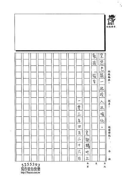 103WA405黃御鵬 (4)