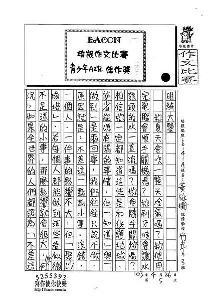 103WA405黃詠姍 (1)
