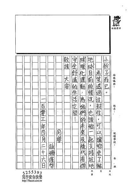 103WA405黃詠姍 (3)