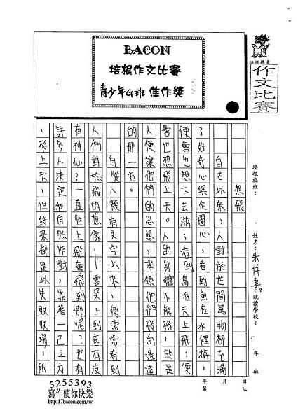 103WG405朱祥嘉 (1)