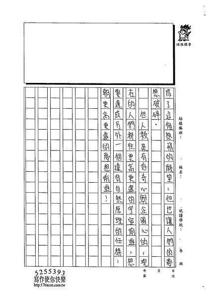 103WG405朱祥嘉 (3)