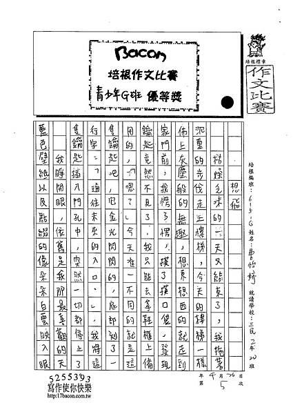 103WG405曹怡婷 (1)