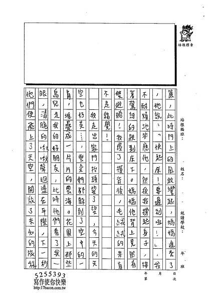 103WG405曹怡婷 (2)
