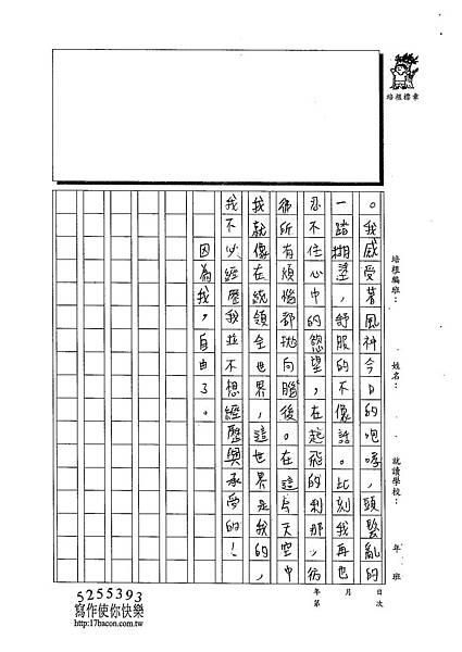 103WG405曹怡婷 (3)