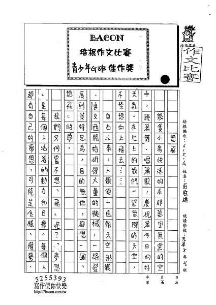 103WG405莊哲維 (1)