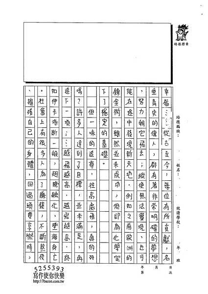 103WG405莊哲維 (2)