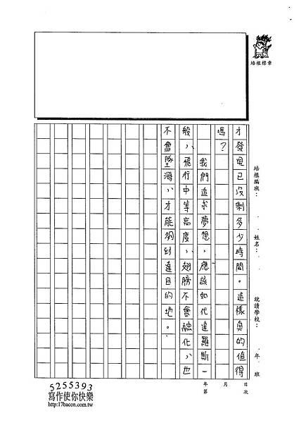 103WG405莊哲維 (3)