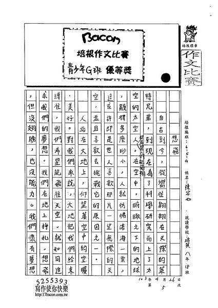103WG405陳芊如 (1)