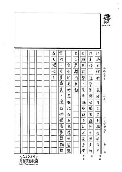103WG405陳芊如 (3)