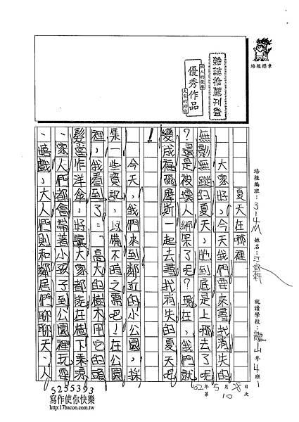 103WM410江宜軒 (1)