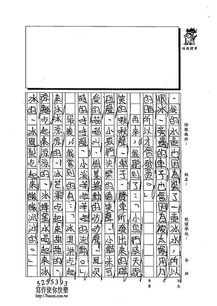 103WM410江宜軒 (3)