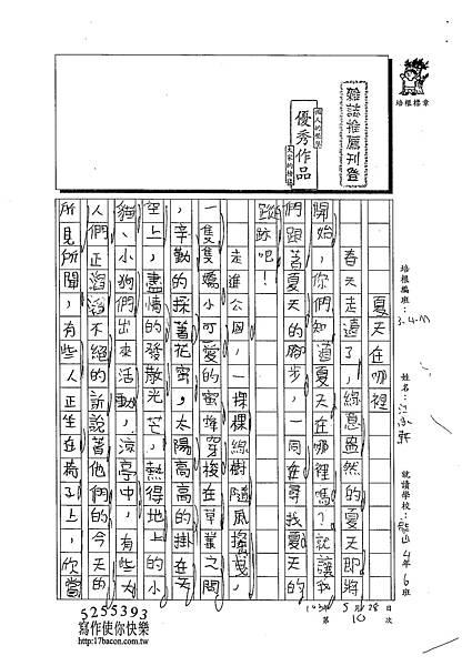 103WM410江承軒 (1)