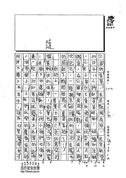 103WM410江承軒 (2)