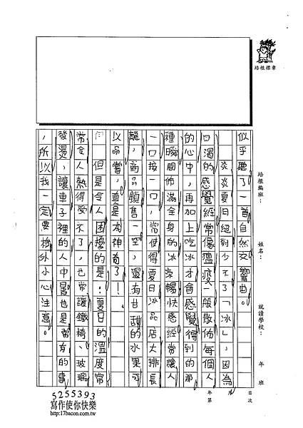 103WM410江承軒 (3)