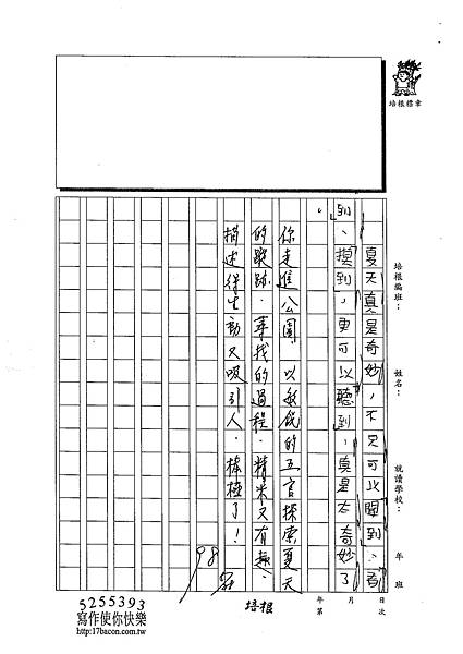103WM410江承軒 (4)