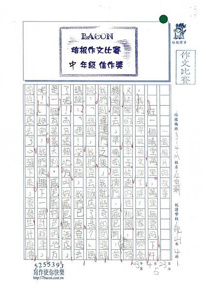 103WM405江宜軒 (1)