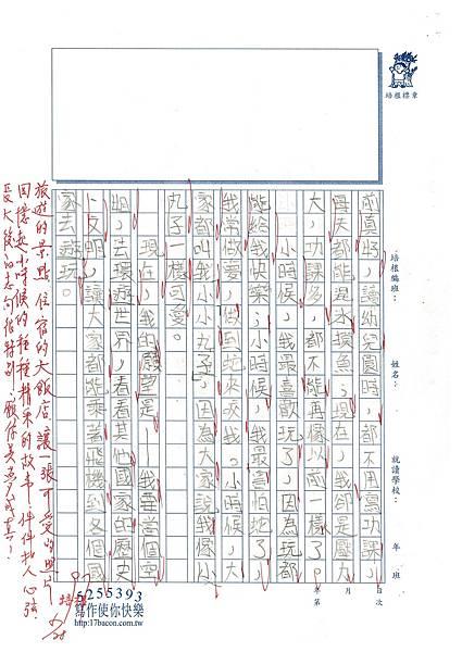 103WM405江宜軒 (4)