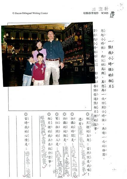 103WM405江宜軒 (5)