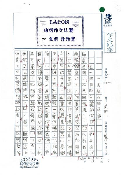 103WM405江承軒 (1)
