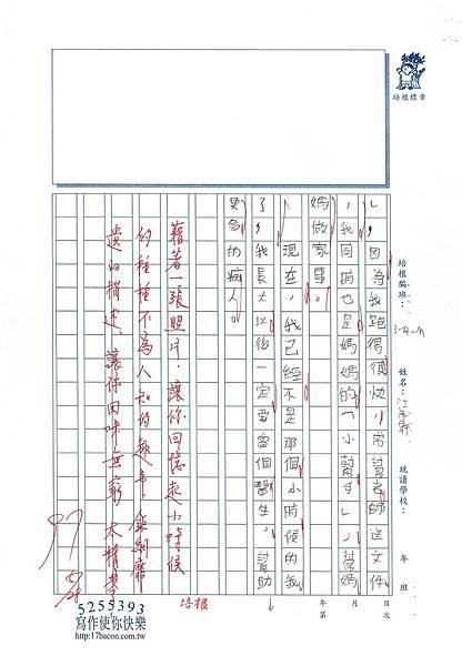 103WM405江承軒 (3)