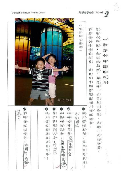 103WM405江承軒 (4)